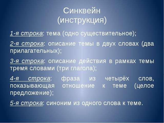 Синквейн (инструкция) 1-я строка: тема (одно существительное); 2-я строка: оп...