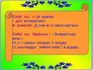 Сабақтың түрі: аралас Әдісі: интерактивті Көрнекілігі: Дүние жүзі саяси кар