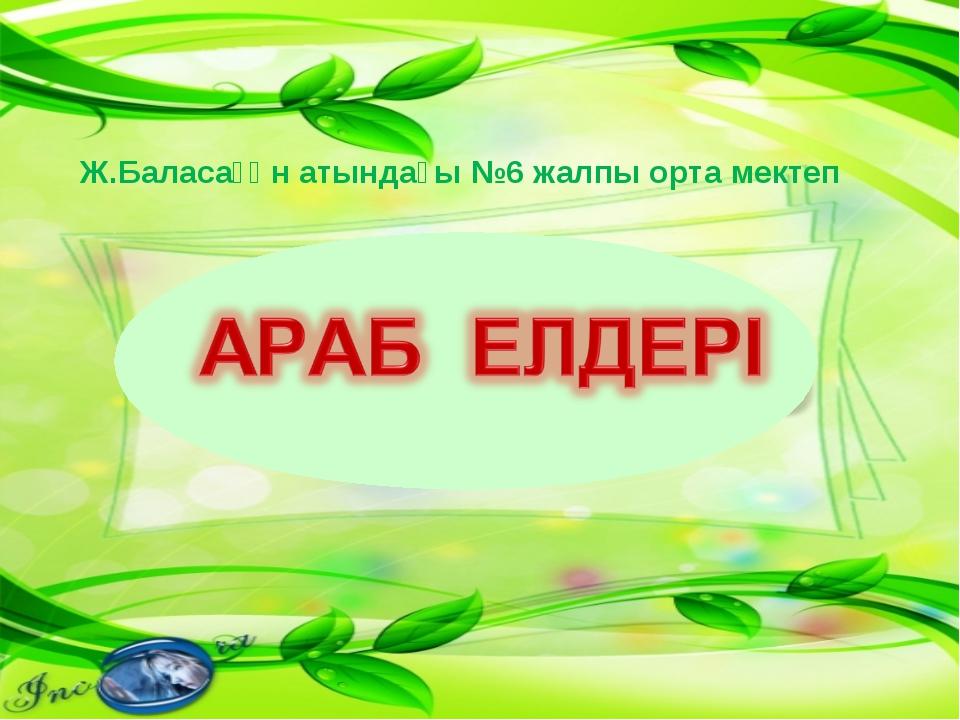 Ж.Баласағұн атындағы №6 жалпы орта мектеп