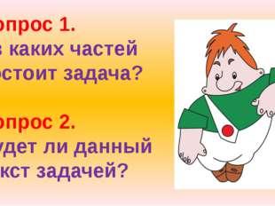 Вопрос 1. Из каких частей состоит задача? Вопрос 2. Будет ли данный текст зад