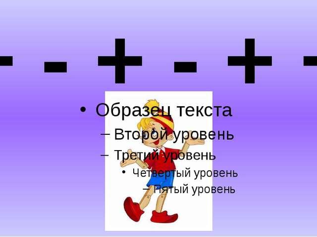 + - + - + +