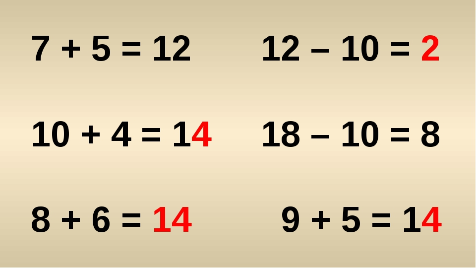 7 + 5 = 12 12 – 10 = 2 10 + 4 = 14 18 – 10 = 8 8 + 6 = 14 9 + 5 = 14