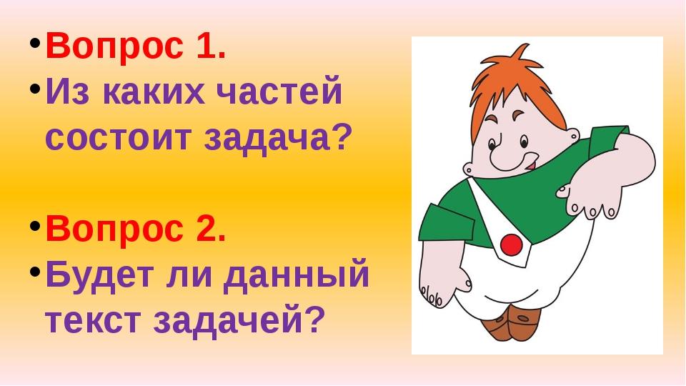 Вопрос 1. Из каких частей состоит задача? Вопрос 2. Будет ли данный текст зад...