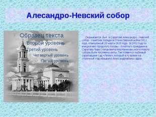 Алесандро-Невский собор Оказывается был в Саратове Александро - Невский собор