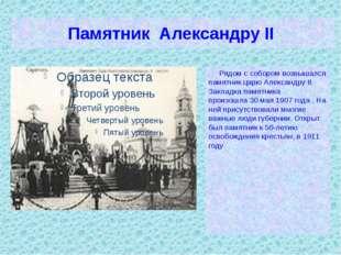 Памятник Александру II Рядом с собором возвышался памятник царю Александру II
