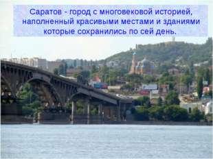 Саратов - город с многовековой историей, наполненный красивыми местами и здан