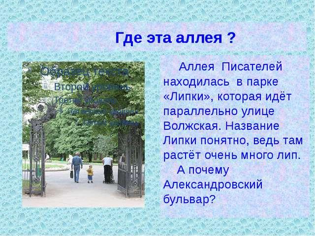 Где эта аллея ? Аллея Писателей находилась в парке «Липки», которая идёт пар...