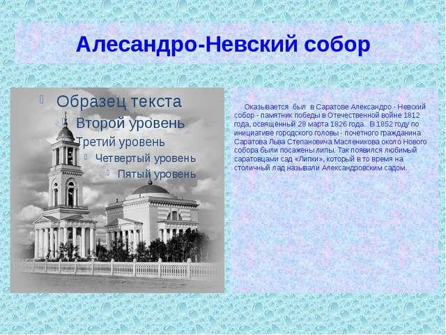 Алесандро-Невский собор Оказывается был в Саратове Александро - Невский собор...