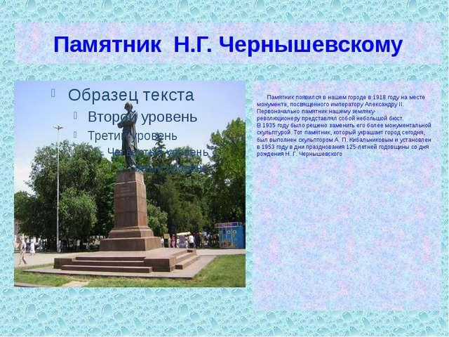 Памятник Н.Г. Чернышевскому Памятник появился внашем городе в1918году нам...