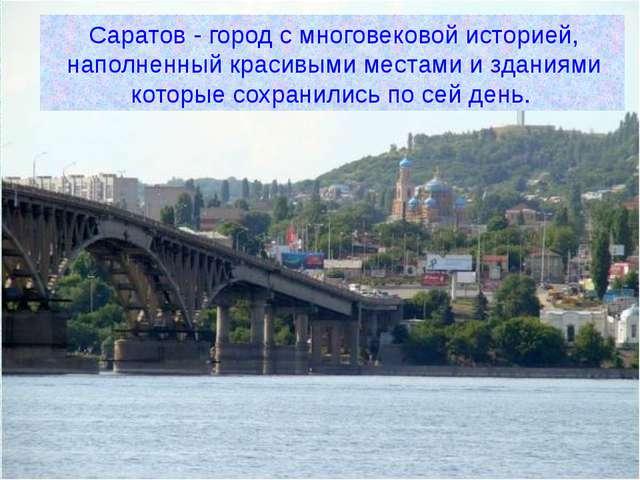 Саратов - город с многовековой историей, наполненный красивыми местами и здан...
