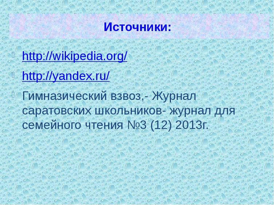 Источники: http://wikipedia.org/ http://yandex.ru/ Гимназический взвоз,- Журн...