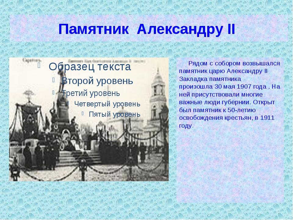 Памятник Александру II Рядом с собором возвышался памятник царю Александру II...