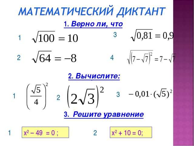 1. Верно ли, что 2. Вычислите: 3. Решите уравнение х2 – 49 = 0 ; х2 + 10 = 0...
