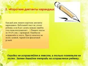 2. «Короткие диктанты карандашом». Ошибки не исправляйте в тексте, а только