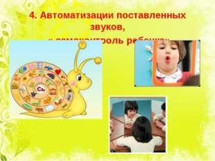 4. Автоматизации поставленных звуков, « самоконтроль ребенка»
