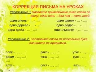 КОРРЕКЦИЯ ПИСЬМА НА УРОКАХ Упражнение 1.Назовите приведенные ниже слова по т