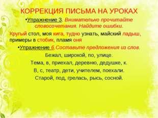 КОРРЕКЦИЯ ПИСЬМА НА УРОКАХ Упражнение 3. Внимательно прочитайте словосочетан
