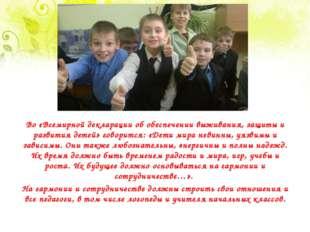 Во «Всемирной декларации об обеспечении выживания, защиты и развития детей»