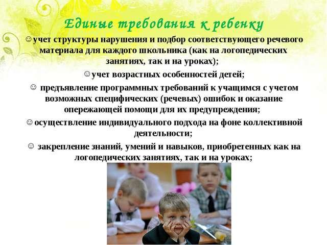 Единые требования к ребенку учет структуры нарушения и подбор соответствующе...