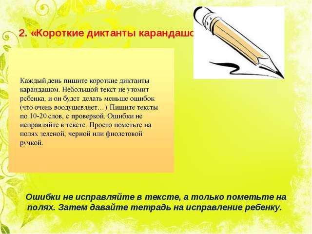 2. «Короткие диктанты карандашом». Ошибки не исправляйте в тексте, а только...