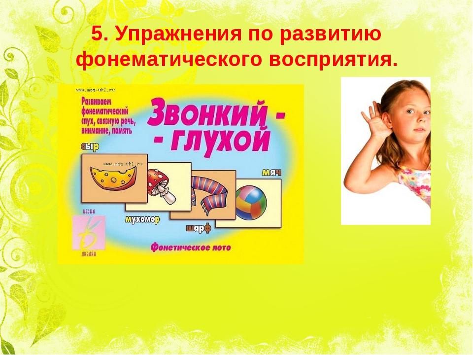 5. Упражнения по развитию фонематического восприятия.