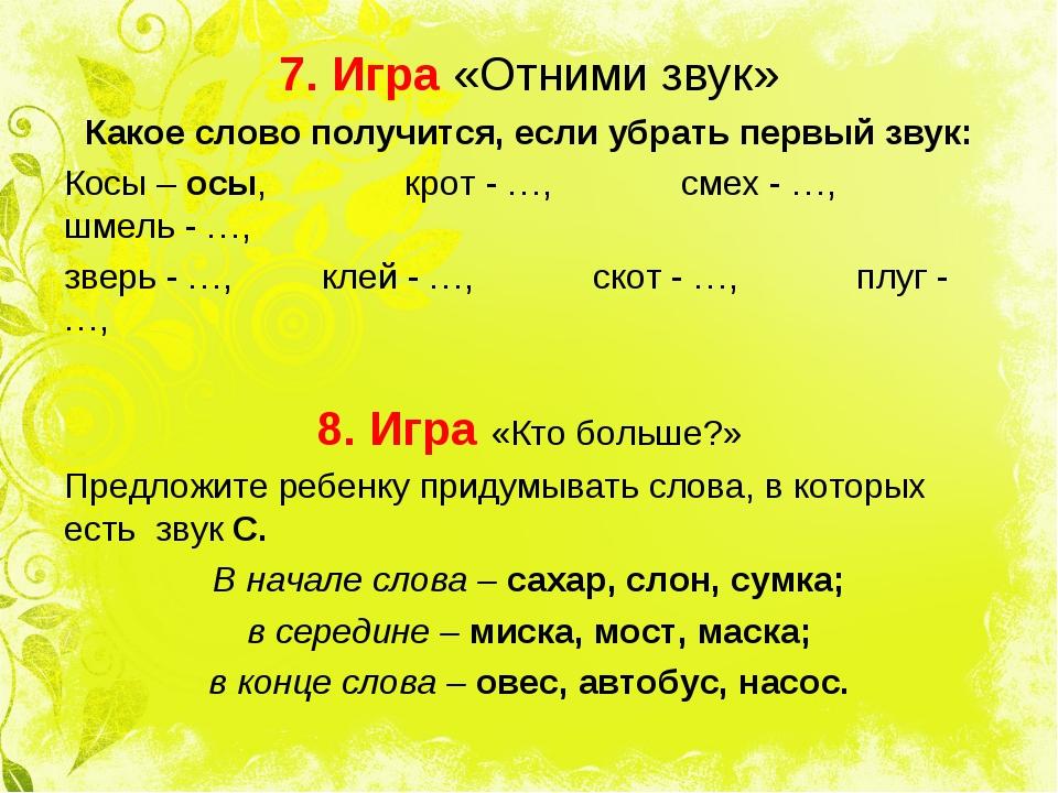 7. Игра «Отними звук» Какое слово получится, если убрать первый звук: Косы –...