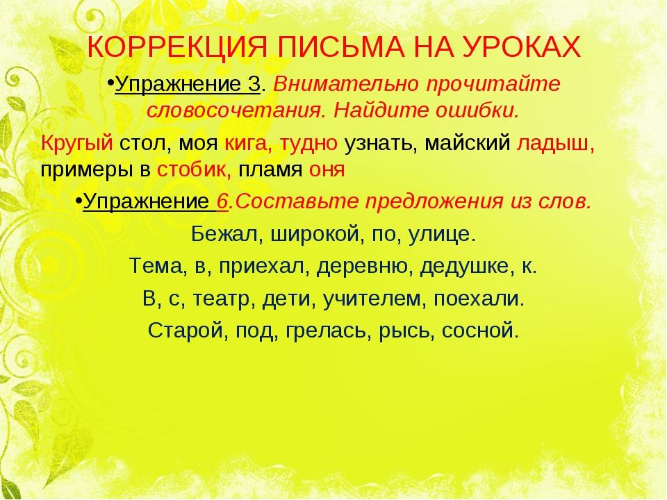 КОРРЕКЦИЯ ПИСЬМА НА УРОКАХ Упражнение 3. Внимательно прочитайте словосочетан...