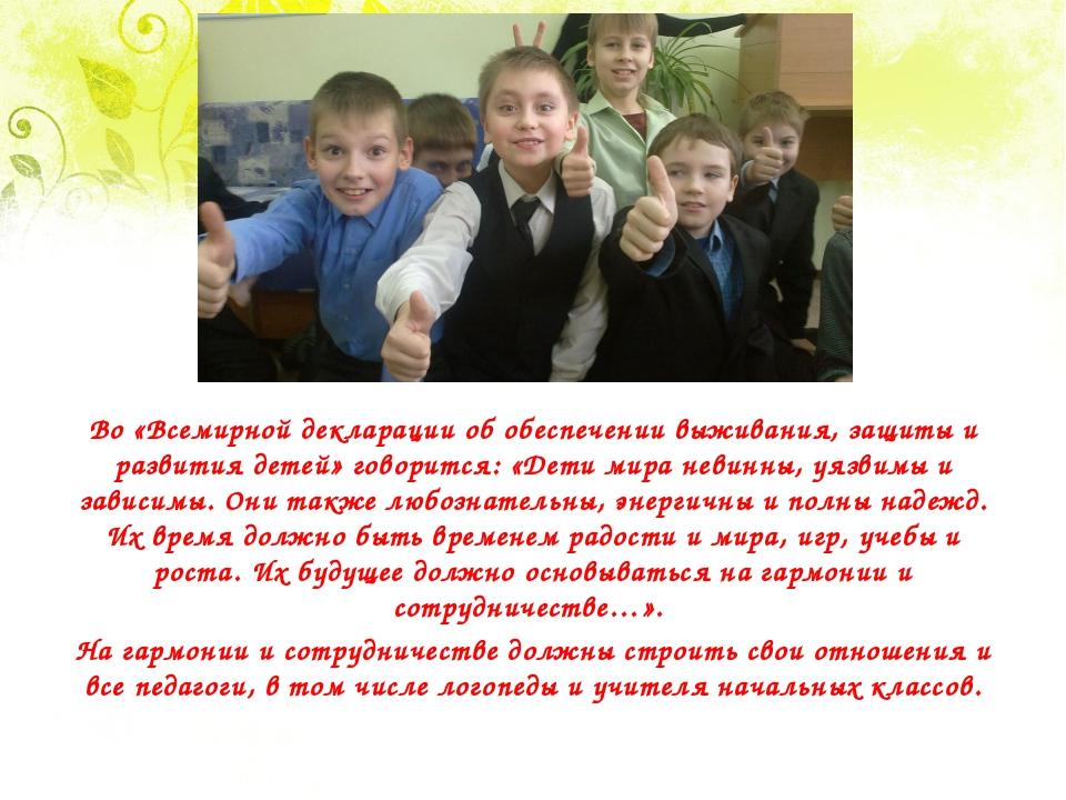 Во «Всемирной декларации об обеспечении выживания, защиты и развития детей»...