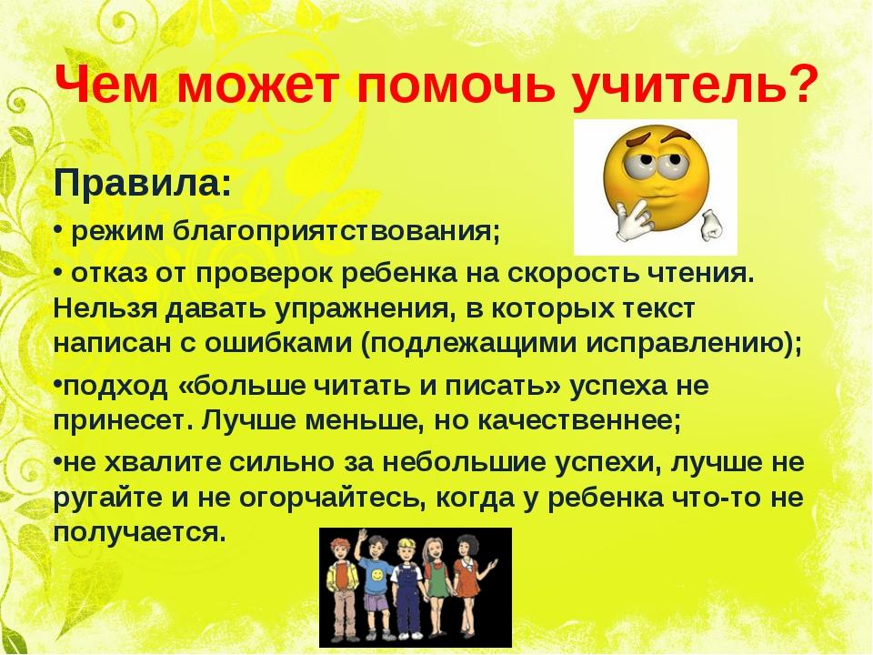 Чем может помочь учитель? Правила: режим благоприятствования; отказ от провер...