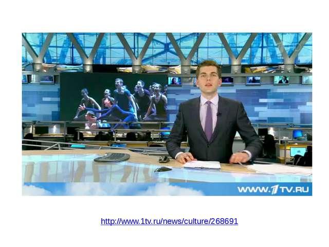 http://www.1tv.ru/news/culture/268691