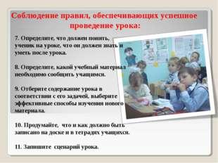 7. Определите, что должен понять, ученик на уроке, что он должен знать и уме