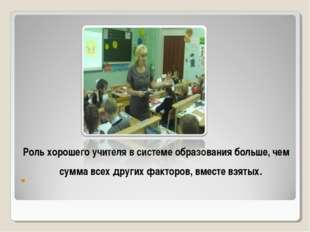 Роль хорошего учителя в системе образования больше, чем сумма всех других фак