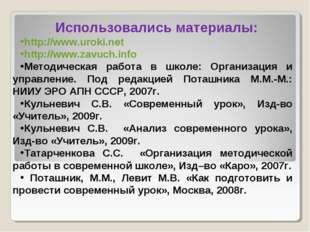 Использовались материалы: http://www.uroki.net http://www.zavuch.info Методич