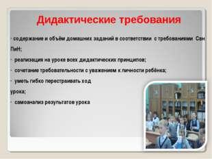 содержание и объём домашних заданий в соответствии с требованиями Сан ПиН; р