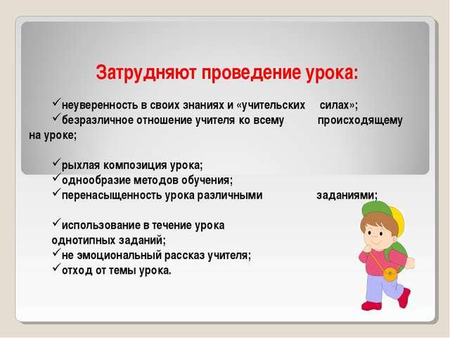 Затрудняют проведение урока: неуверенность в своих знаниях и «учительских си...