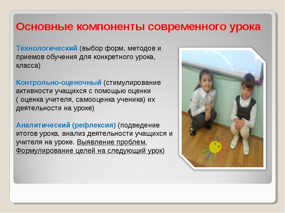 Технологический (выбор форм, методов и приемов обучения для конкретного урока...