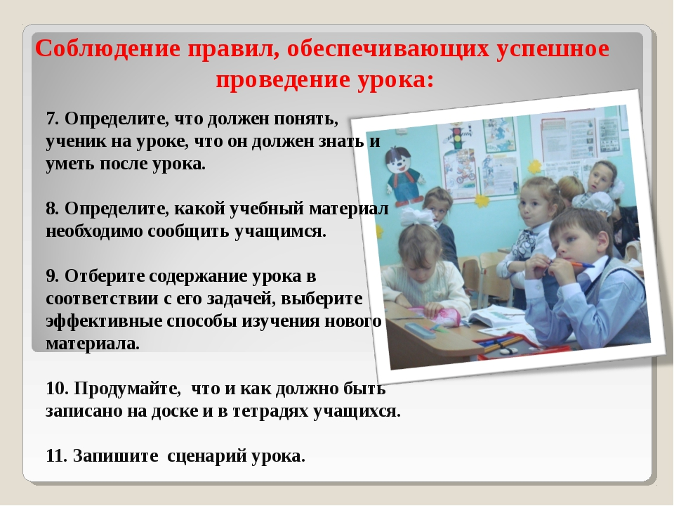 7. Определите, что должен понять, ученик на уроке, что он должен знать и уме...