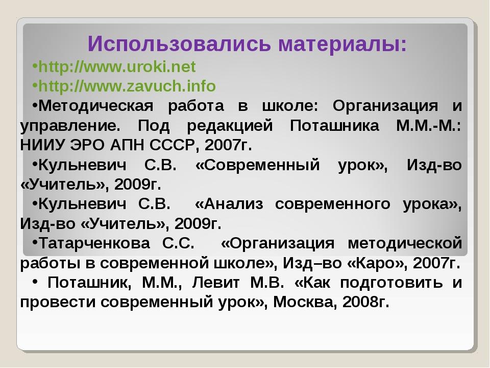 Использовались материалы: http://www.uroki.net http://www.zavuch.info Методич...