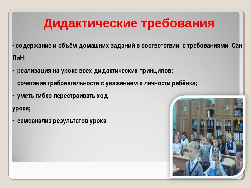 содержание и объём домашних заданий в соответствии с требованиями Сан ПиН; р...
