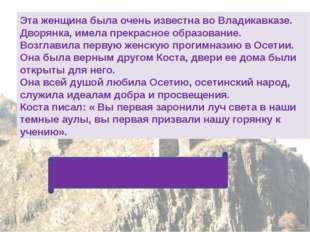 Эта женщина была очень известна во Владикавказе. Дворянка, имела прекрасное о