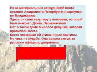 Из-за материальных затруднений Коста оставил Академию в Петербурге и вернулся