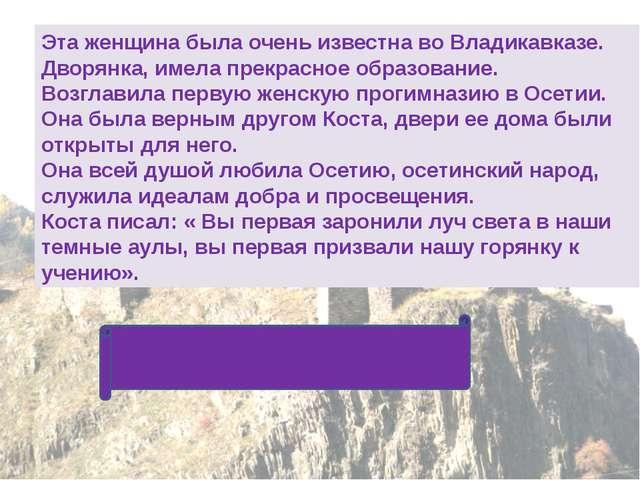 Эта женщина была очень известна во Владикавказе. Дворянка, имела прекрасное о...