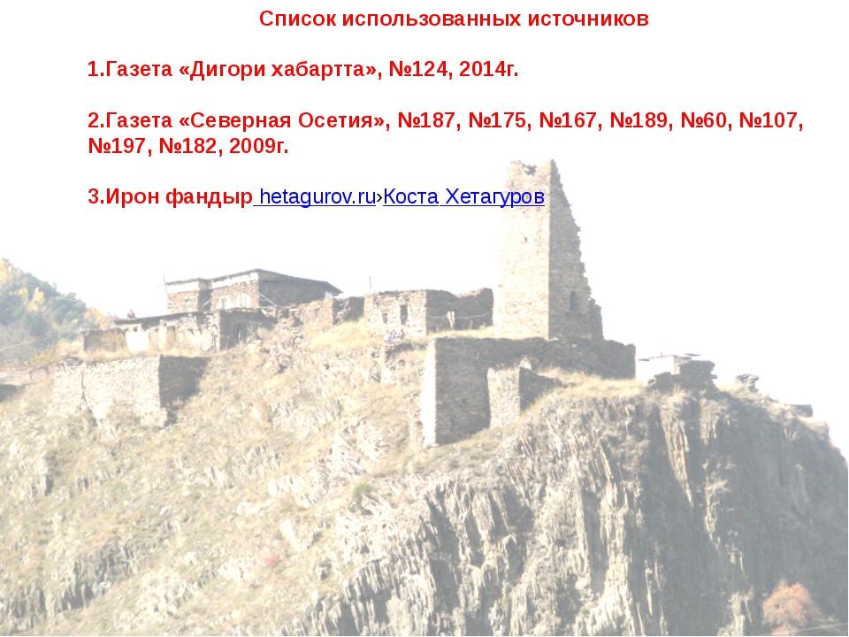 Список использованных источников 1.Газета «Дигори хабартта», №124, 2014г. 2.Г...