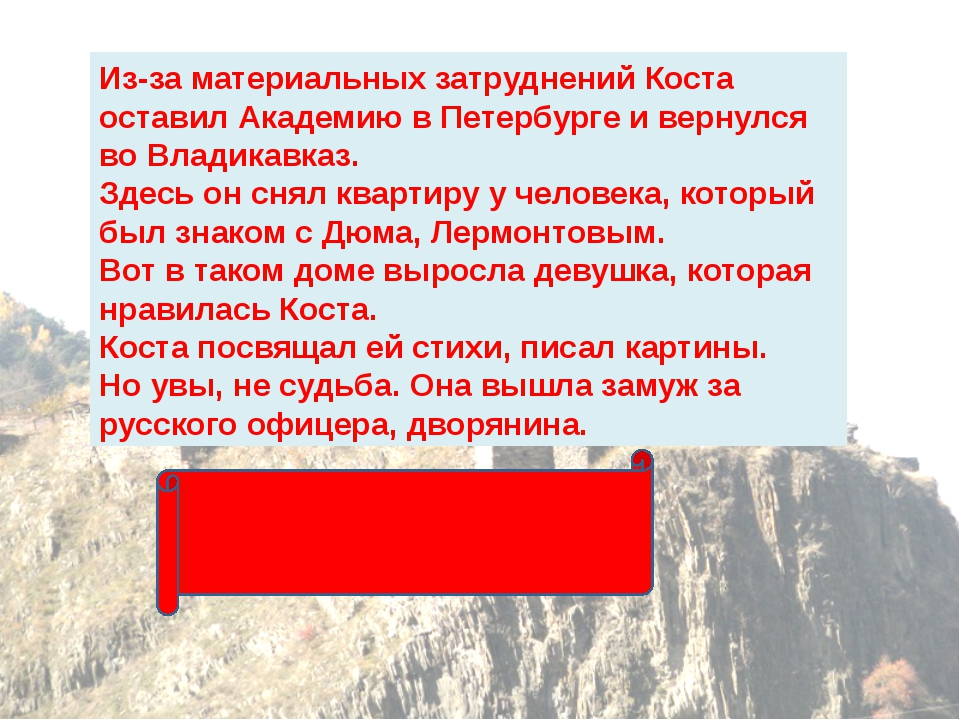 Из-за материальных затруднений Коста оставил Академию в Петербурге и вернулся...