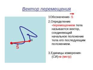 Вектор перемещения 1Обозначение- S 2.Определение -перемещением тела называетс