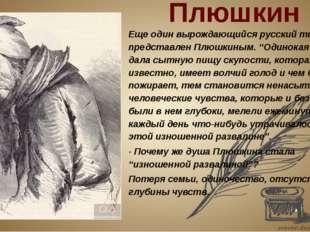 """Плюшкин Еще один вырождающийся русский тип представлен Плюшкиным. """"Одинокая ж"""