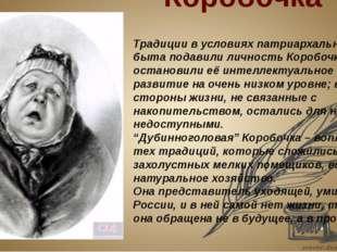 Коробочка Традиции в условиях патриархального быта подавили личность Коробоч