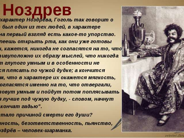 """Ноздрев Исследуя характер Ноздрёва, Гоголь так говорит о нём: """"Это был один..."""