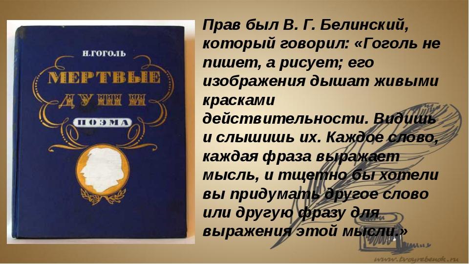 Прав был В. Г. Белинский, который говорил: «Гоголь не пишет, а рисует; его и...