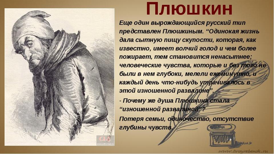 """Плюшкин Еще один вырождающийся русский тип представлен Плюшкиным. """"Одинокая ж..."""
